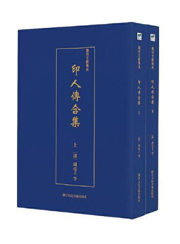 艺术文献集成:印人传合集(全2册)
