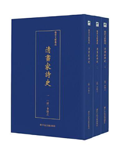 艺术文献集成:清画家诗史(全3册)