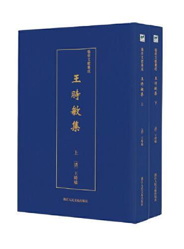 艺术文献集成:王时敏集(全2册)