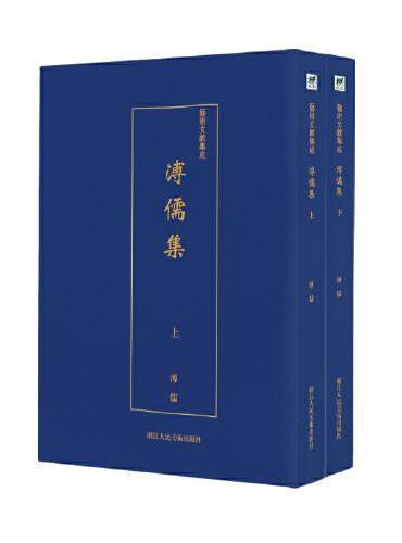 艺术文献集成:溥儒集(全2册)