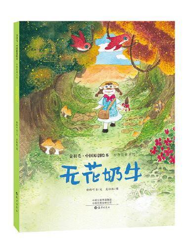 金羽毛?中国原创绘本?动物故事系列  无花奶牛
