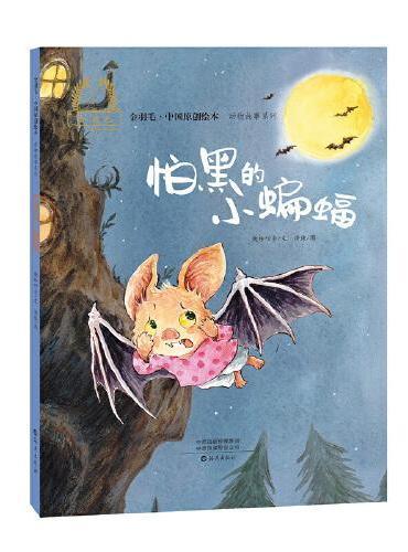 金羽毛?中国原创绘本?动物故事系列  怕黑的小蝙蝠