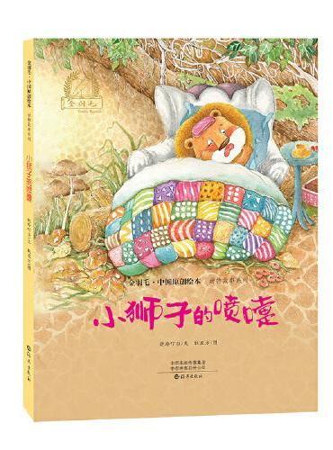 金羽毛?中国原创绘本?动物故事系列  小狮子的喷嚏