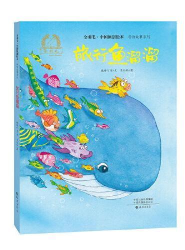 金羽毛?中国原创绘本?动物故事系列  旅行鱼溜溜