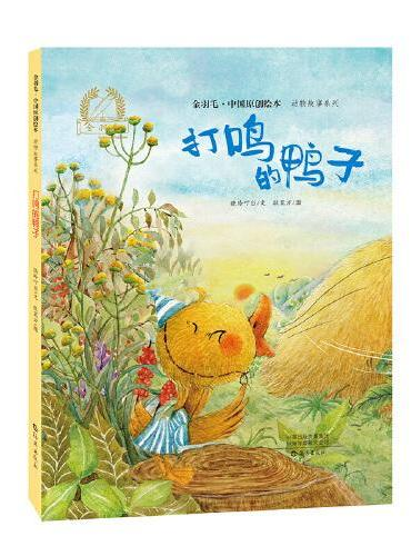 金羽毛?中国原创绘本?动物故事系列  打鸣的鸭子
