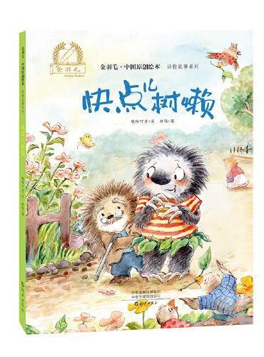 金羽毛?中国原创绘本?动物故事系列? 快点儿树懒
