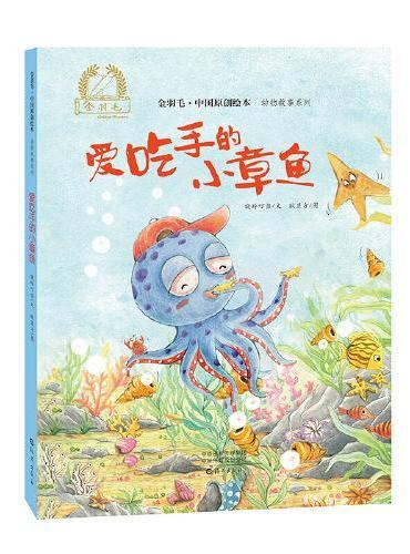 金羽毛?中国原创绘本?动物故事系列 爱吃手的小章鱼