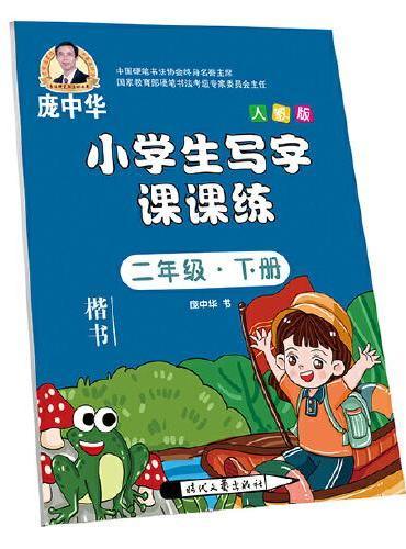 庞中华小学生写字课课练 二年级·下册(人教版)