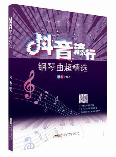 指尖琴书:抖音流行钢琴曲超精选