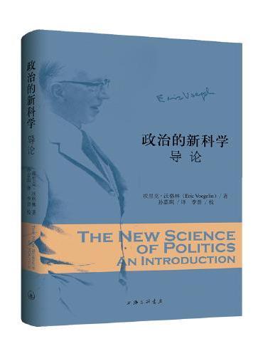 政治的新科学