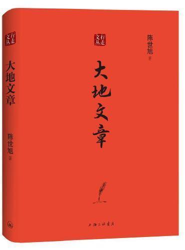 行走文丛:大地文章