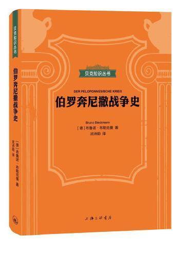 贝克知识丛书:伯罗奔尼撒战争史