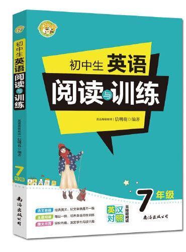 初中生英语阅读与训练7年级