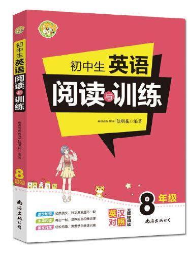 初中生英语阅读与训练8年级英汉对照无障碍阅读
