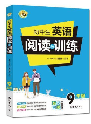 初中生英语阅读与训练9年级英汉对照无障碍阅读