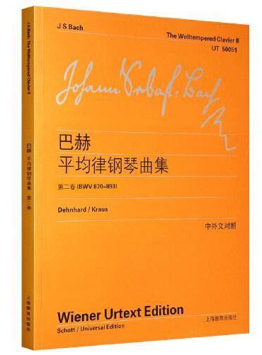 巴赫平均律钢琴曲集 第二卷 BWV 870-893