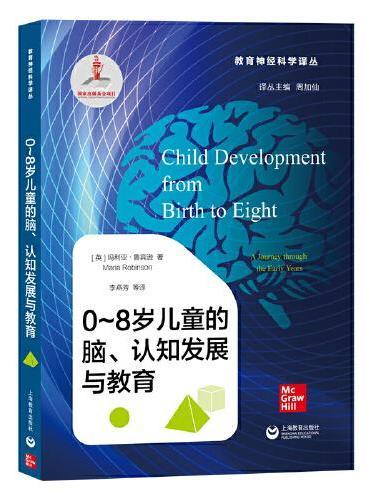 0~8岁儿童的脑、认知发展与教育(教育神经科学译丛)