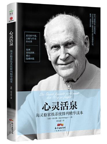 心灵活泉:海灵格家族系统排列精华读本
