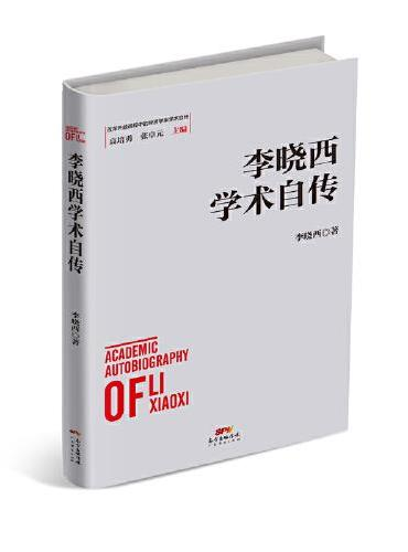 李晓西学术自传