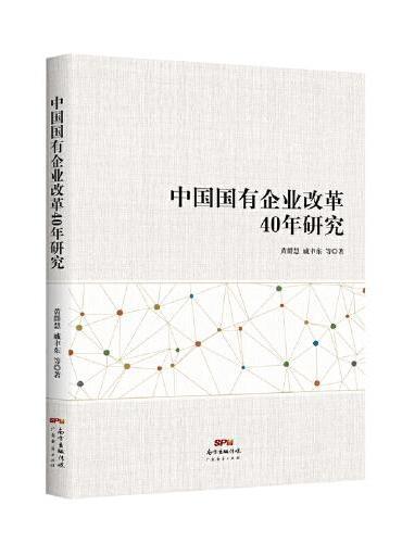 中国国有企业改革40年研究