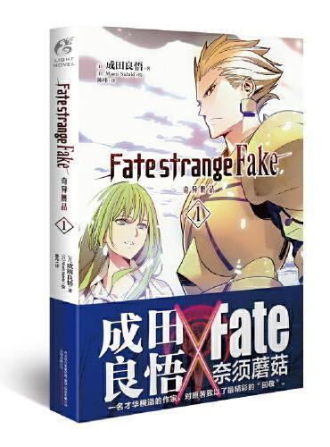 Fate/strange Fake 奇异赝品.1