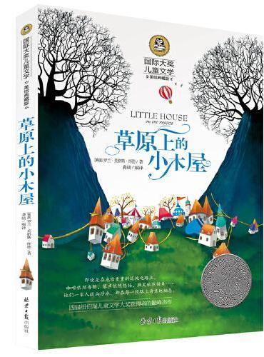 草原上的小木屋 儿童文学读物国际大奖四五六年级小学生新课标课外阅读书籍故事书必读名著