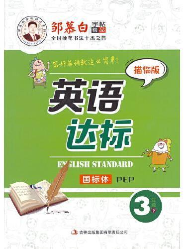 20春邹慕白字帖 英语达标-PEP版3年级(下)〔国标体〕