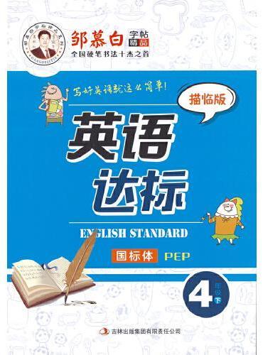 20春邹慕白字帖 英语达标-PEP版4年级(下)〔国标体〕