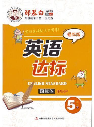 20春邹慕白字帖 英语达标-PEP版5年级(下)〔国标体〕