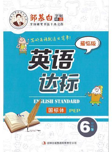 20春邹慕白字帖 英语达标-PEP版6年级(下)〔国标体〕