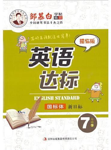 20春邹慕白字帖 英语达标-新目标7年级(下)〔国标体〕