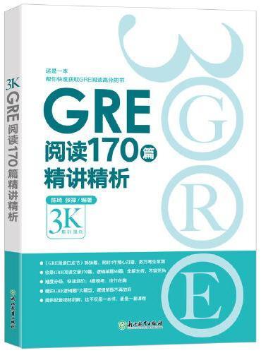 新东方 GRE阅读170篇精讲精析