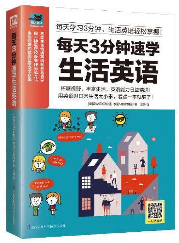 每天3分钟速学生活英语 :每天学习3分钟,用英语聊日常生活大小事,看这一本就够了!