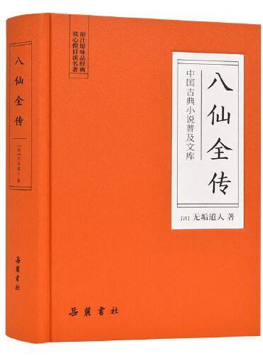 中国古典小说普及文库:八仙全传