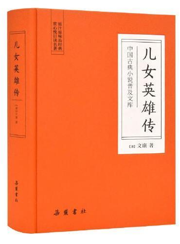 中国古典小说普及文库:儿女英雄传