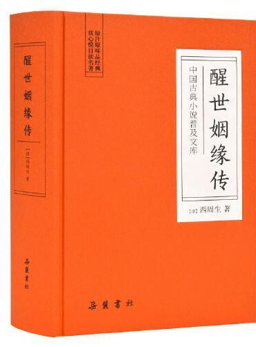 中国古典小说普及文库:醒世姻缘传