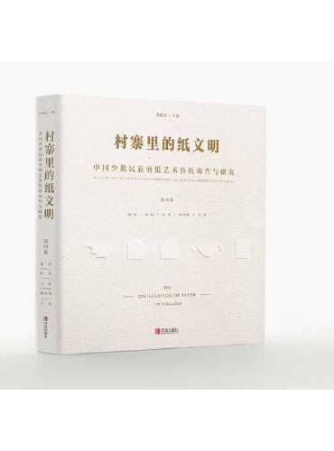 村寨里的纸文明——中国少数民族剪纸艺术传统调查与研究(第四卷)