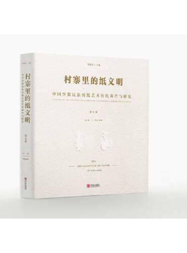 村寨里的纸文明——中国少数民族剪纸艺术传统调查与研究(第七卷)