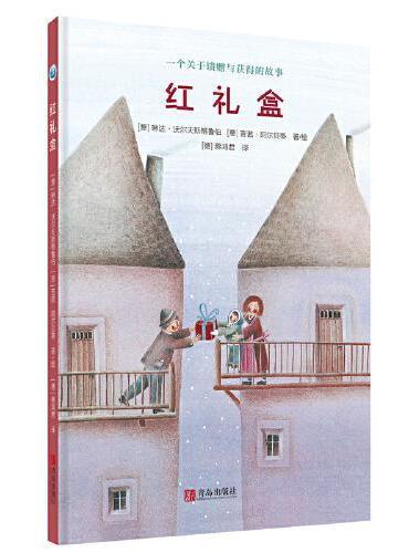 红礼盒(让孩子学会感恩学会爱)