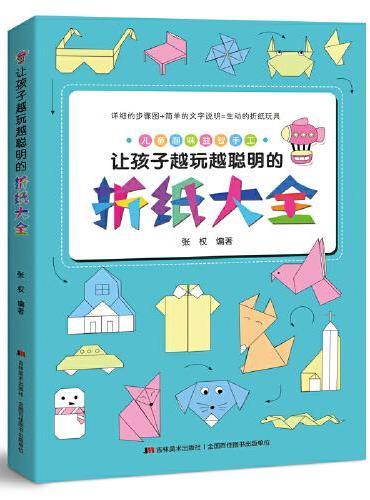 让孩子越玩越聪明的折纸大全(超有趣超好玩的儿童折纸游戏,一目了然的视频指导,一学就会,中国民间艺术家协会盛赞推荐!)
