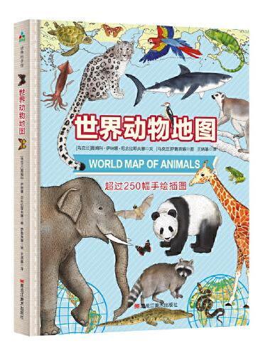 森林鱼童书·世界动物地图(手绘动物大百科 涵盖地球上七大洲250余种动物,并指出他们在地球上的位置)