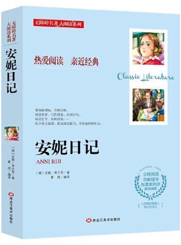 无障碍名著大阅读系列--安妮日记