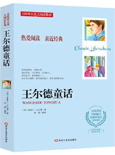 无障碍名著大阅读系列--王尔德童话