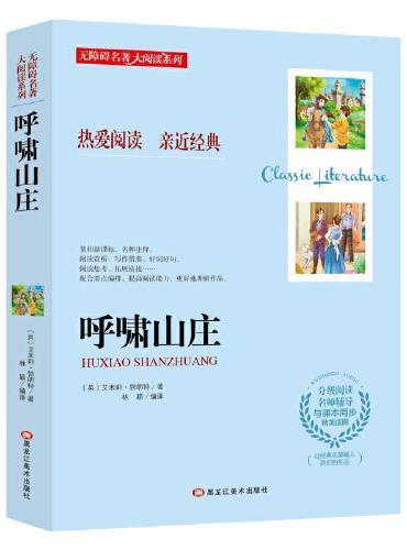 无障碍名著大阅读系列--呼啸山庄