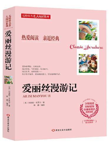 无障碍名著大阅读系列--爱丽丝漫游记