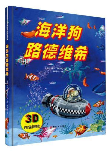 海洋狗路德维希(内含3D眼镜)