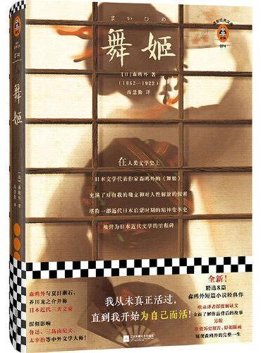 舞姬(我从未真正活过,直到我开始为自己而活!日本近代文学的里程碑!与夏目漱石、芥川龙之介齐名的文豪代表作!)(读客经典文库)