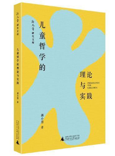 儿童哲学的理论与实践 新儿童研究文库