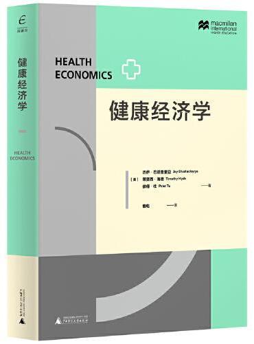 国富论·健康经济学