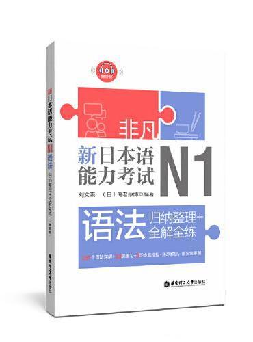非凡.新日本语能力考试.N1语法:归纳整理+全解全练(赠音频)